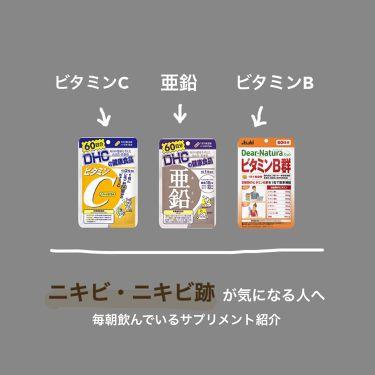 おまめさんの「DHC亜鉛【栄養機能食品(亜鉛)】<健康サプリメント>」を含むクチコミ