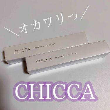 メスメリック グラスリップオイル/CHICCA/リップグロスを使ったクチコミ(1枚目)