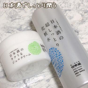 日本酒のたっぷり保湿化粧水/日本盛/ボディローションを使ったクチコミ(1枚目)