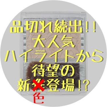 パールグロウハイライト/CEZANNE/ベースメイクを使ったクチコミ(1枚目)
