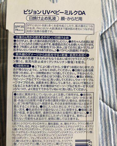 UVベビーミルク ウォータープルーフ SPF35/ピジョン/日焼け止め(ボディ用)を使ったクチコミ(2枚目)