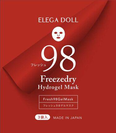 2020/11/11発売 ELEGADOLL フレッシュ98ゲルマスク