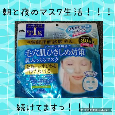 クリアターン肌ふっくら クールマスク シトラスミントの香り/クリアターン/シートマスク・パックを使ったクチコミ(1枚目)