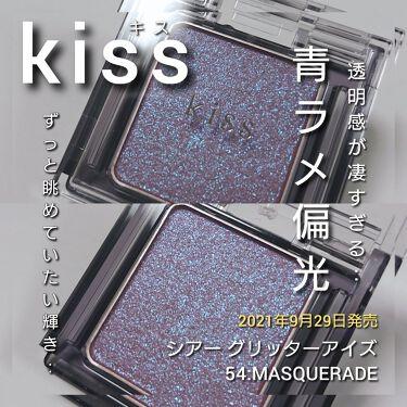 シアー グリッターアイズ/kiss/パウダーアイシャドウを使ったクチコミ(1枚目)