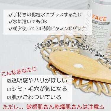 ビタブリッドC フェイス/ビタブリッドジャパン/美容液を使ったクチコミ(2枚目)