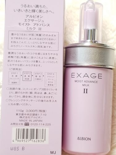 エクサージュ モイスト アドバンス ミルク II/ALBION/乳液を使ったクチコミ(2枚目)