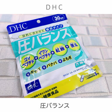 圧バランス/DHC/健康サプリメントを使ったクチコミ(1枚目)
