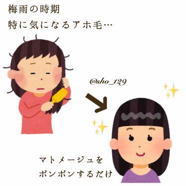まとめ髪スティック  レギュラー/マトメージュ/ヘアワックス・クリームを使ったクチコミ(3枚目)