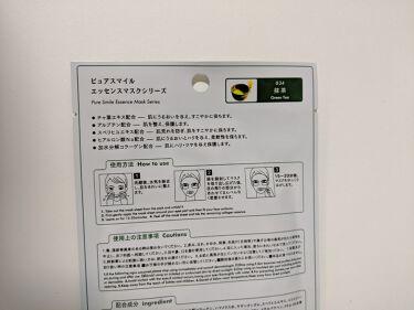 エッセンスマスク 抹茶/Pure Smile/シートマスク・パックを使ったクチコミ(3枚目)