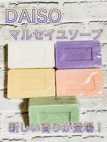 サボン・ド・マルセイユ(マルセイユソープ)/DAISO/洗顔石鹸を使ったクチコミ(1枚目)