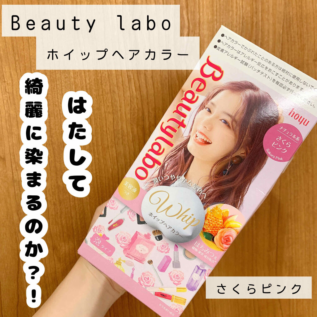 這款Beautylabo泡泡染的櫻桃粉,究竟能否染出漂亮的髮色呢?!