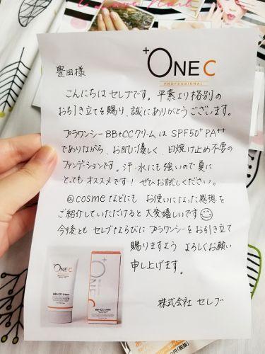 BB+CCクリーム/+OneC(プラワンシー)/化粧下地を使ったクチコミ(2枚目)