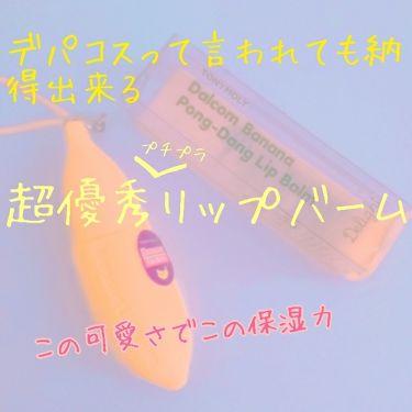 🐥まーく🐥さんの「TONYMOLY(トニーモリー/韓国)Dalcom Banana Pong-Dang Lip Balm<リップケア・リップクリーム>」を含むクチコミ