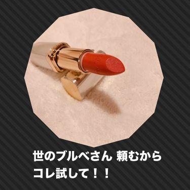 カラーリッシュ ルルージュ  ヌードナクレ コレクション/ロレアル パリ/口紅を使ったクチコミ(1枚目)