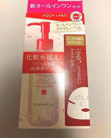 スペシャルジュレ/アクアレーベル/オールインワン化粧品を使ったクチコミ(1枚目)