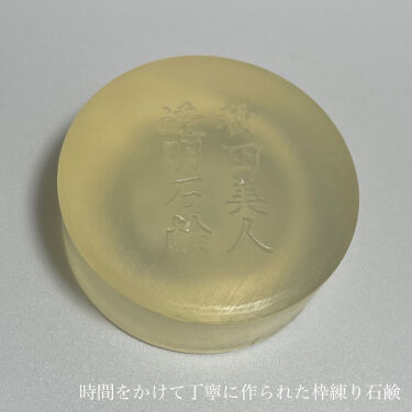 秋田美人透明石けん/秋田美人/洗顔石鹸を使ったクチコミ(2枚目)