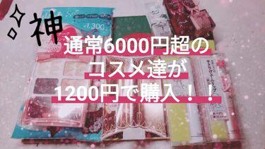 【画像付きクチコミ】※コスメ一つ一つのレビューは少ないです。本日アウトレットコスメ店『Celule』にてお買い得メイクセット、例えると中身が見える福袋を1200円で購入しました。どの袋も中身は同じです。《内容》・パラドゥ メイクセット 1300円 ファン...