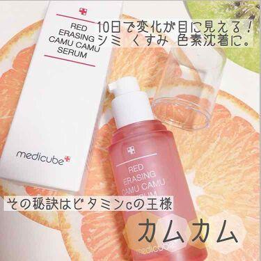 レッドイレイジングカムカムセラム/MEDICUBE(メディキューブ)/美容液を使ったクチコミ(1枚目)