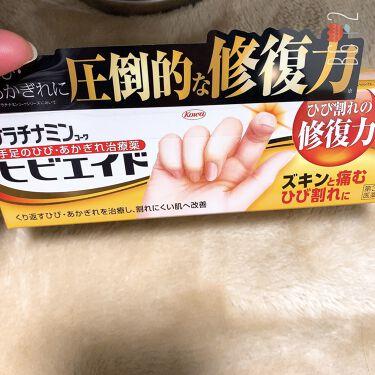 ケラチナミンコーワ ヒビエイド(医薬品)/ケラチナミン/その他を使ったクチコミ(1枚目)