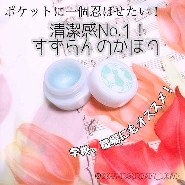 練り香水/椿堂/香水(その他)を使ったクチコミ(1枚目)
