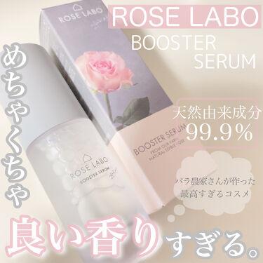 ローズブースターセラム/ROSE LABO /美容液を使ったクチコミ(1枚目)
