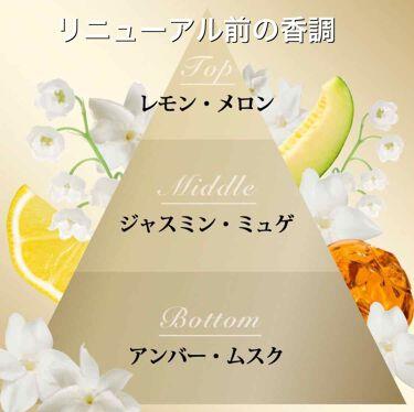 レノアオードリュクス  パルファムシリーズ  イノセント No.10/レノア/香り付き柔軟剤・洗濯洗剤を使ったクチコミ(4枚目)
