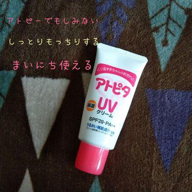 まるあさんの「アトピタ保湿UVクリーム<日焼け止め(顔用)>」を含むクチコミ