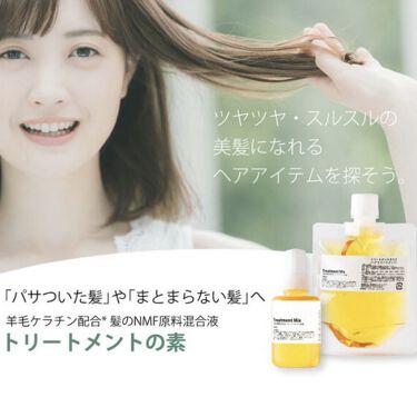 髪のNMF原料混合液/手作り化粧品工房 BS-COSME/アウトバストリートメントを使ったクチコミ(5枚目)