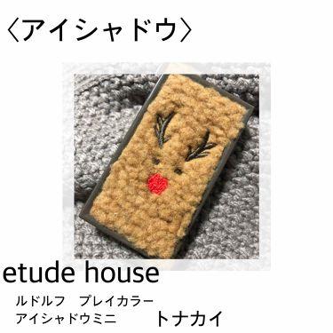 ルドルフ プレイカラー アイシャドウミニ トナカイ/ETUDE HOUSE/パウダーアイシャドウを使ったクチコミ(2枚目)
