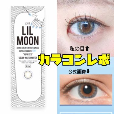 リルムーン/カラーコンタクト/その他化粧小物を使ったクチコミ(1枚目)