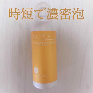 マシュマロオレンジ/RAFRA/洗顔フォームを使ったクチコミ(1枚目)