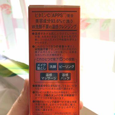シーラボ VHP クレンジングゲルEX(メイク落とし・洗顔)/ドクターシーラボ/その他クレンジングを使ったクチコミ(4枚目)