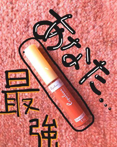 コスメヲタ(海外コスメ多め)さんの「ザ・ダイソーエスポルールリップグロス<リップグロス>」を含むクチコミ