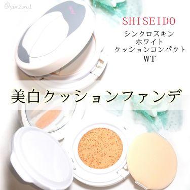 シンクロスキン ホワイト クッションコンパクト/SHISEIDO/その他ファンデーション by 吉見さん