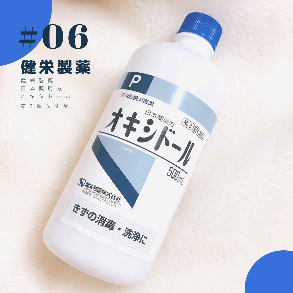 オキシドール 消毒 液