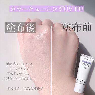 カラーチューニングUV PU/アリィー/日焼け止め(顔用)を使ったクチコミ(5枚目)