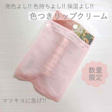 yuu...♡さんの「アルジェランオイルカラーリップスティック<リップケア・リップクリーム>」を含むクチコミ