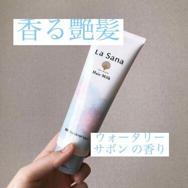 海藻 スムース ヘア ミルク ウォータリーサボンの香り/ラサーナ/ヘアミルクを使ったクチコミ(1枚目)