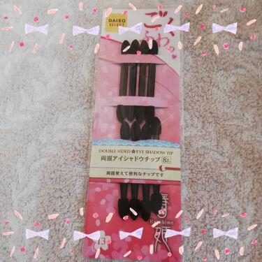 春姫 両面アイシャドウチップ/DAISO/その他を使ったクチコミ(1枚目)