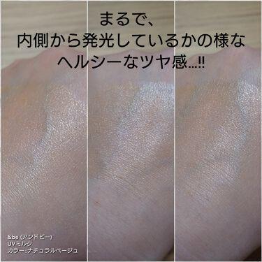UVミルク/&be/日焼け止め(顔用)を使ったクチコミ(3枚目)
