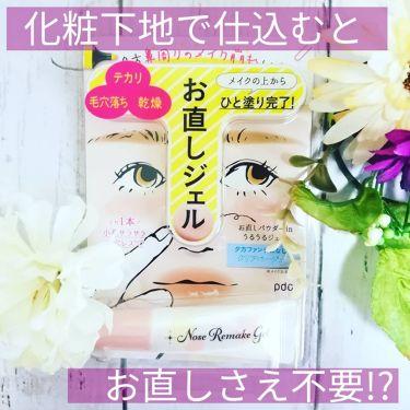 OTASUKE COSME ノーズリメイクジェル OC/pdc/その他スキンケアを使ったクチコミ(1枚目)