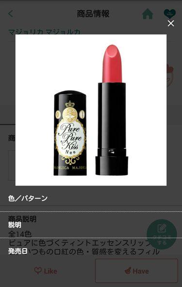 ピュア・ピュア・キッス/MAJOLICA MAJORCA/口紅を使ったクチコミ(3枚目)