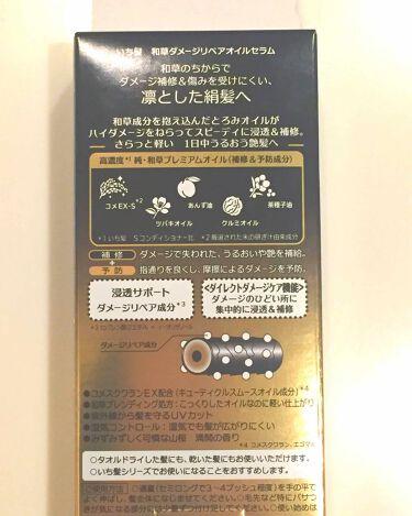 和草ダメージリペアオイルセラム/いち髪/アウトバストリートメントを使ったクチコミ(3枚目)