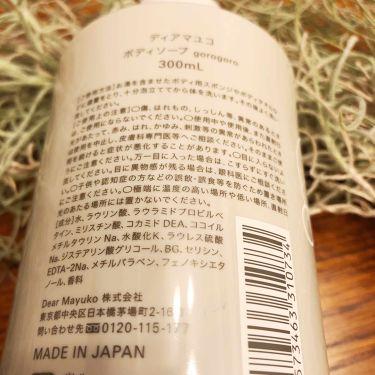 ボディソープ gorogoro/dear mayuko/ボディソープを使ったクチコミ(2枚目)