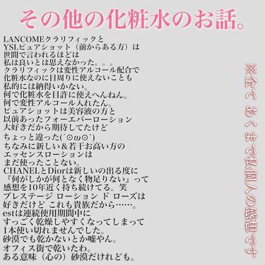 オーキデ アンペリアル ザ エッセンス ローション/GUERLAIN/化粧水を使ったクチコミ(10枚目)