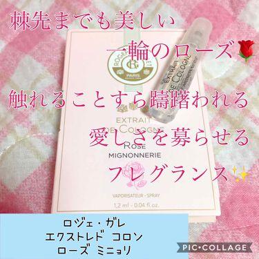 エクストレド コロン ローズ ミニョヌリ/ロジェ・ガレ/香水(レディース)を使ったクチコミ(1枚目)