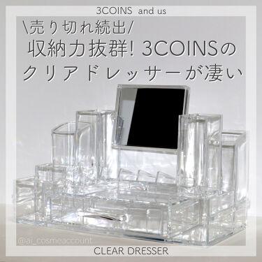 クリアドレッサー収納/3COINS/その他を使ったクチコミ(1枚目)