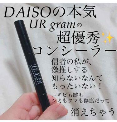 UR GLAM COVER&HIGHLIGHT CONCEALER(カバー&ハイライトコンシーラー)/DAISO/コンシーラーを使ったクチコミ(1枚目)