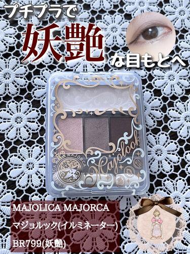 マジョルック(イルミネーター)/MAJOLICA MAJORCA/パウダーアイシャドウを使ったクチコミ(1枚目)
