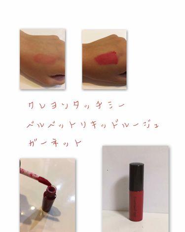 クレヨンタッチミー ベルベットリキッドルージュ/DAISO/口紅を使ったクチコミ(1枚目)